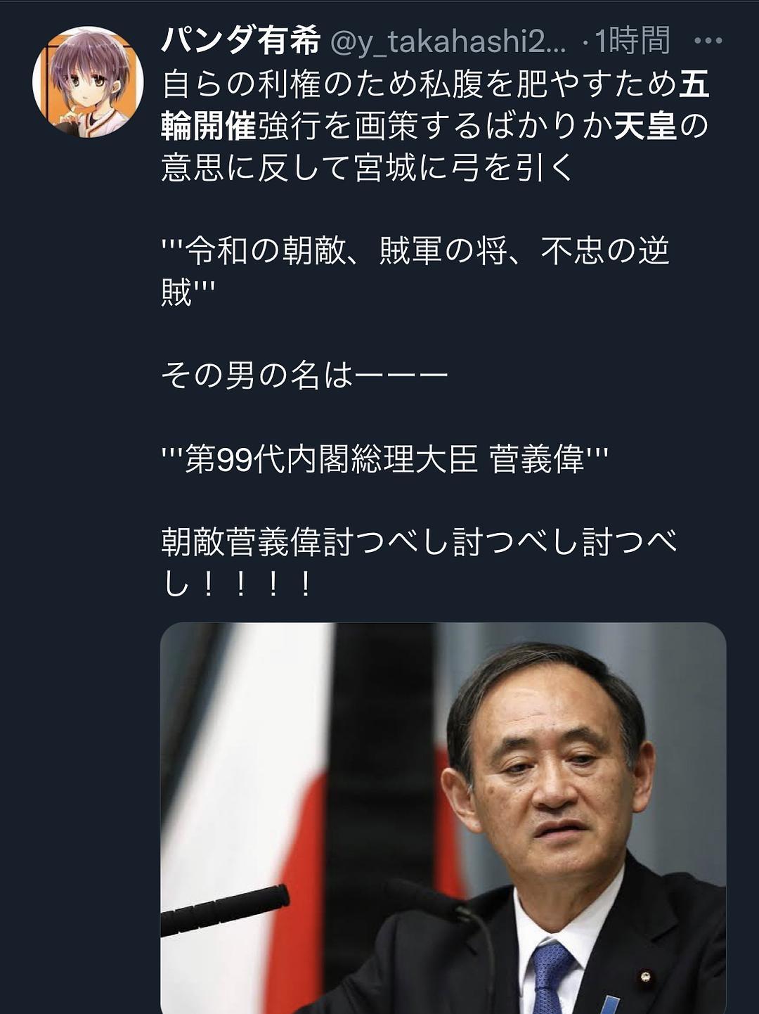 日本网民在社交媒体揶揄首相菅义伟 截图来自社交媒体