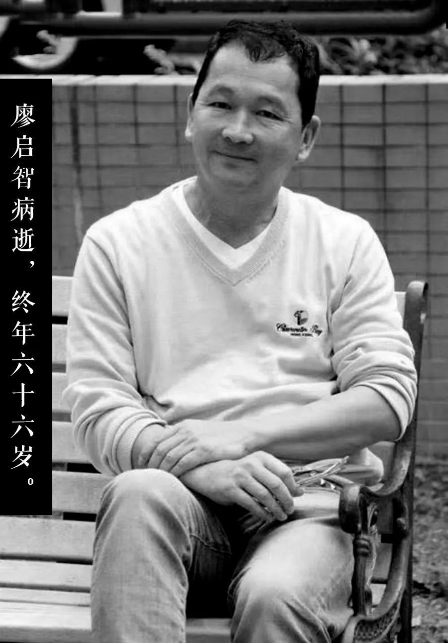 廖启智去世背后:香港金牌配角的唏嘘往事