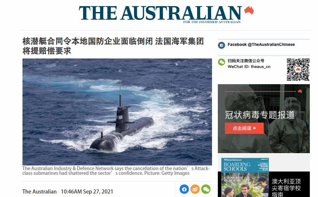 《澳大利亚人报》报道截图
