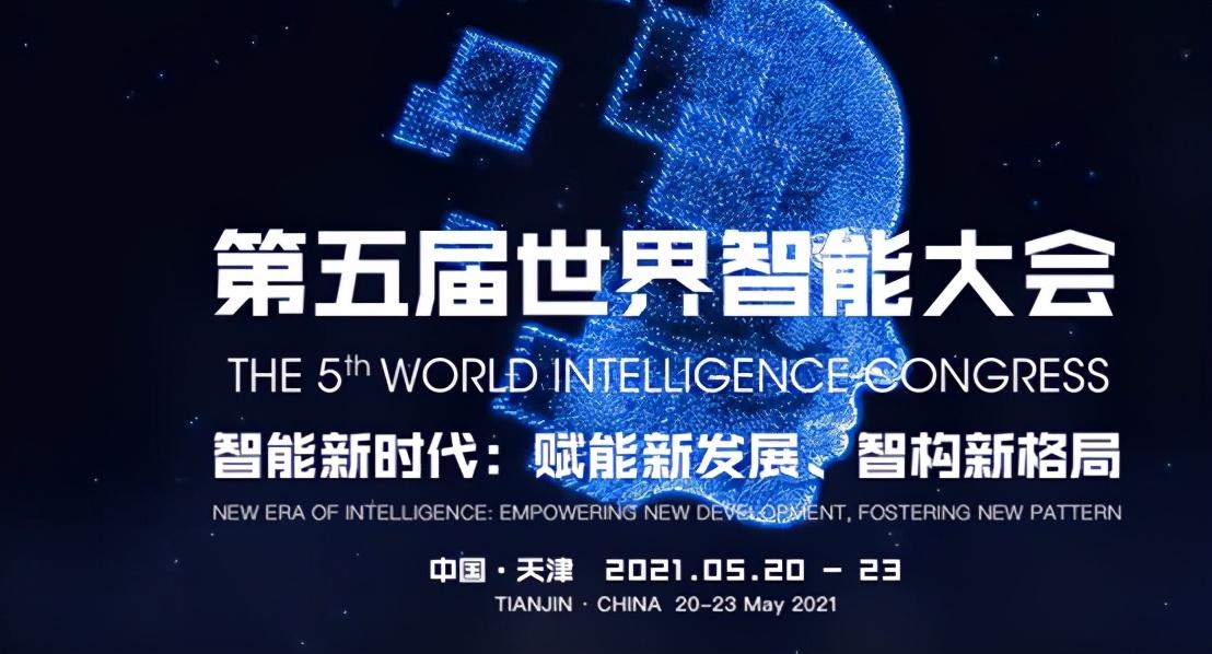 2021国际智能体育大会!人工智能牵手体育赛事?期待