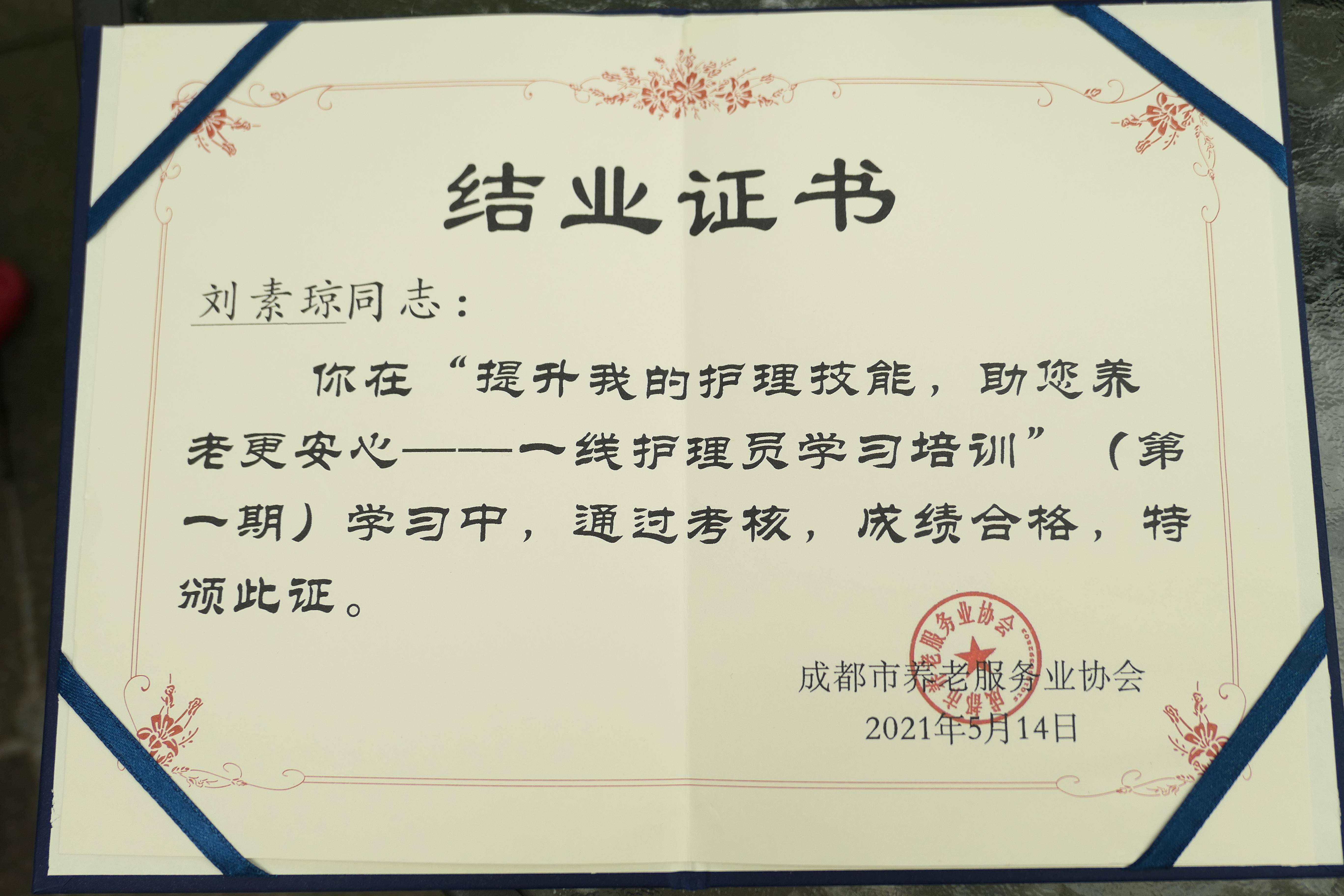 """刘素琼培训后拿到的""""结业证书""""。新京报记者 徐杨 摄"""