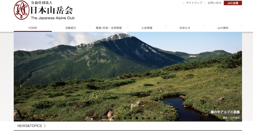 日本山岳会官方网站        资料图