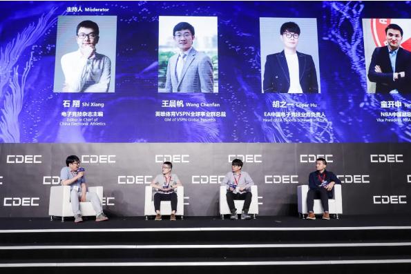 英雄体育VSPN全球事业群总裁王晨帆受邀参与2021全球电竞大会嘉宾座谈会