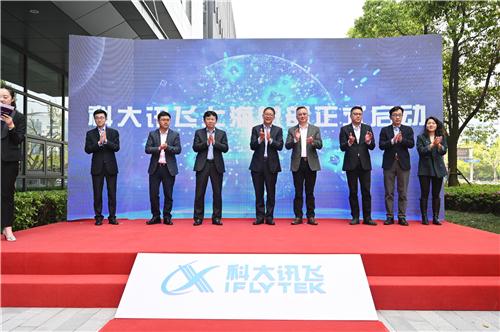 """上海人工智能产业又引入一员""""猛将""""科大讯飞上海总部落户长宁"""