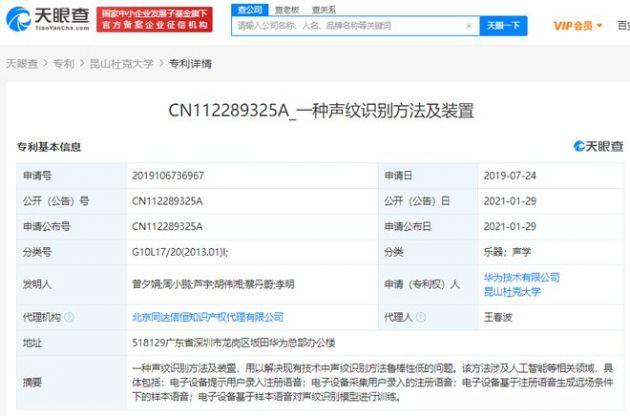华为关联公司申请声纹识别相关专利 涉及人工智能领域