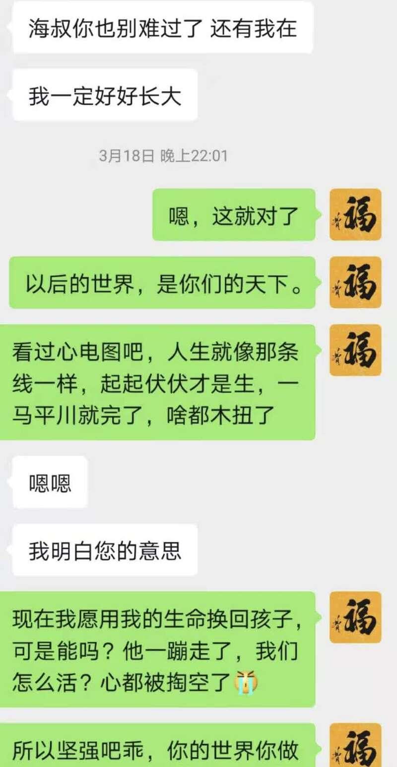 17歲兒子自殺 父親潛入QQ約死群救下幾十個年輕人