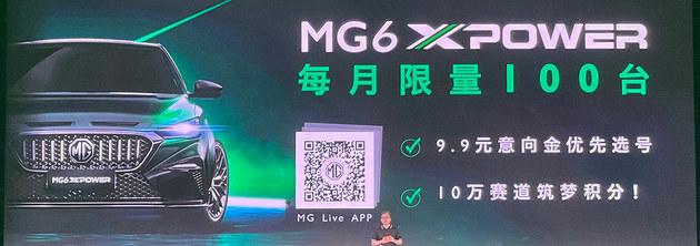 MG6 XPOWER发布 官方改装/合法上路