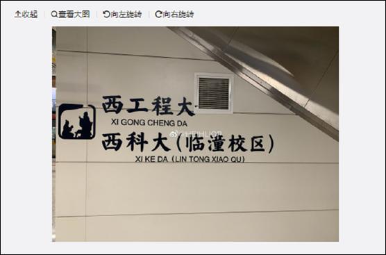 这可能是全中国最讨厌地铁的大学 健康 第12张
