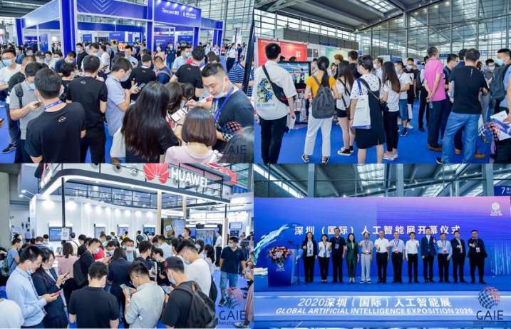 第二届深圳(国际)人工智能展将于5月20日开幕
