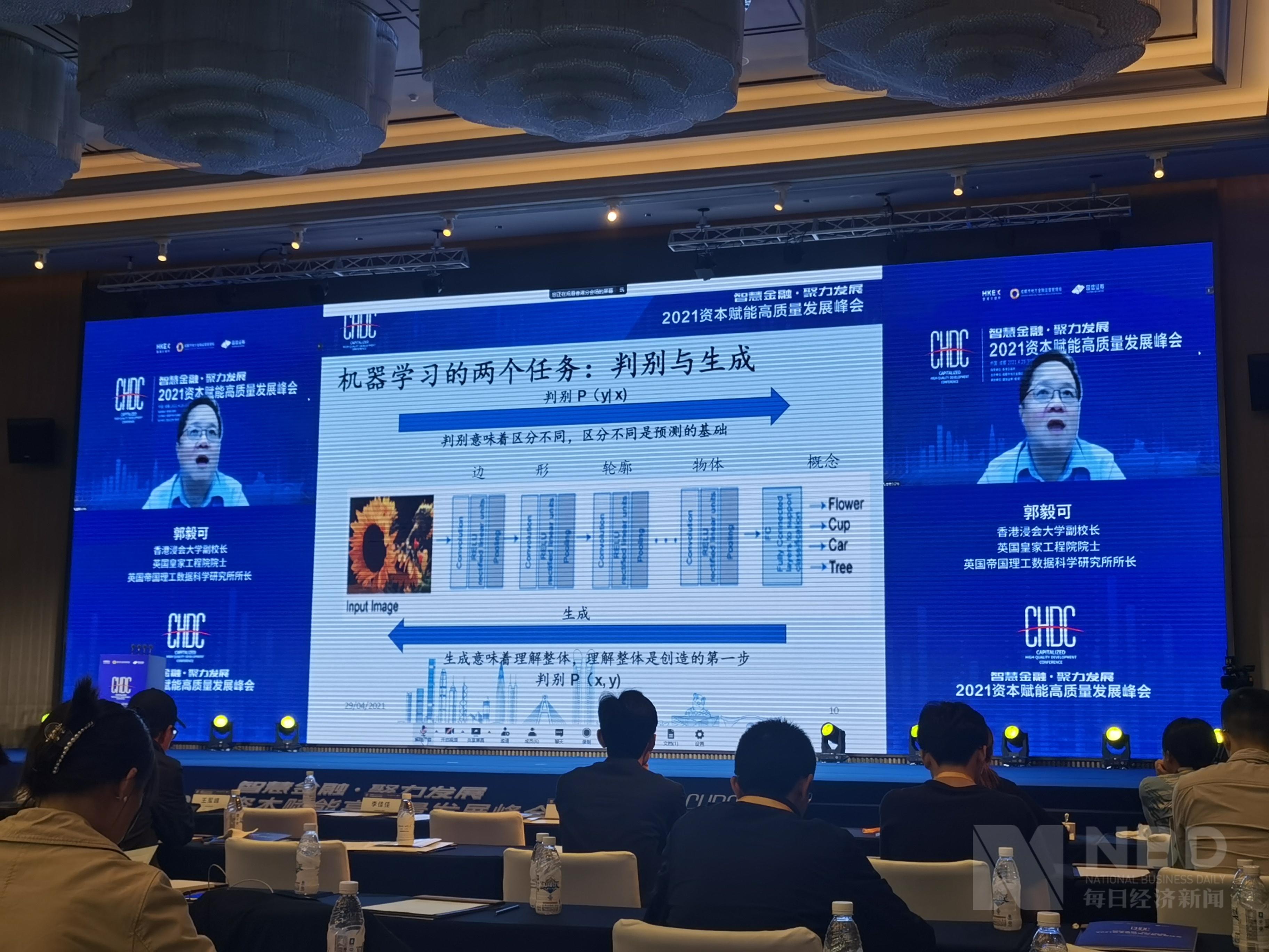 英国皇家工程院院士郭毅可:资本赋能人工智能的成功,取决于人工智能赋能应用的成功