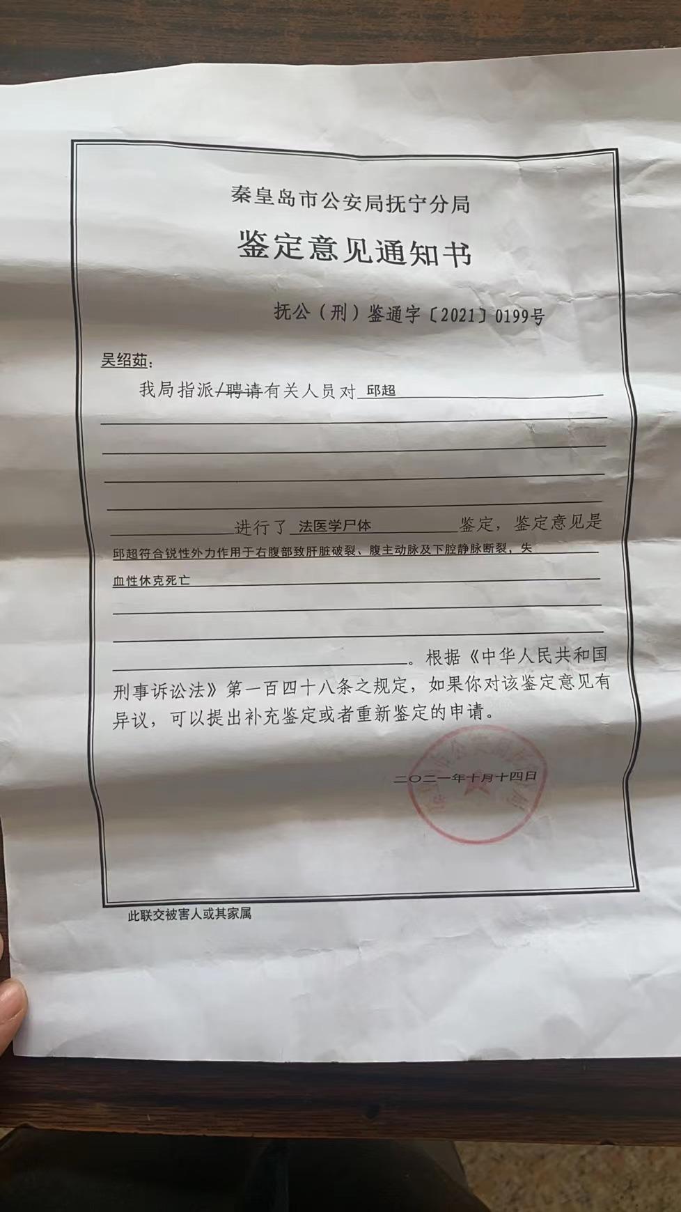 秦皇岛市公安局抚宁分局鉴定意见通知书。受访者供图