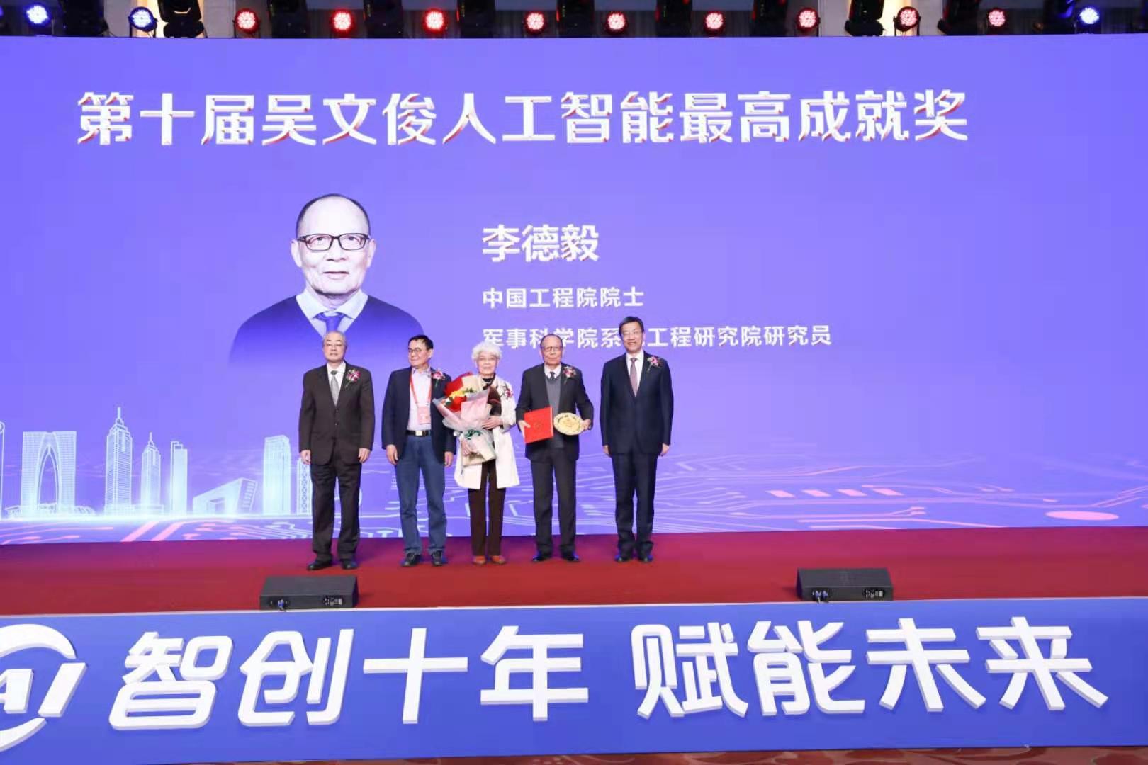 """""""吴文俊人工智能科学技术奖""""十周年颁奖盛典在京举办"""