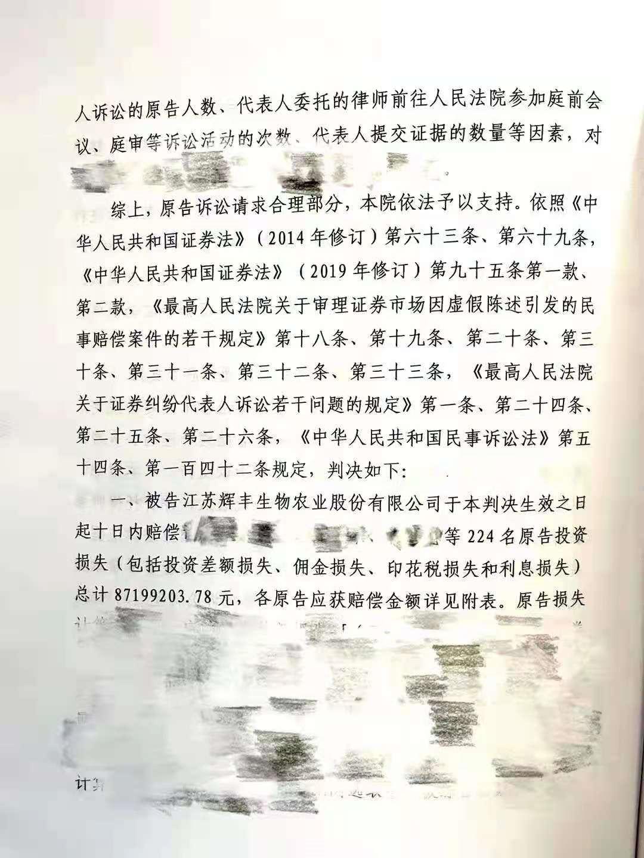 值得关注的是,7月16日当天,ST辉丰并未通过公告披露上述诉讼事项进展。