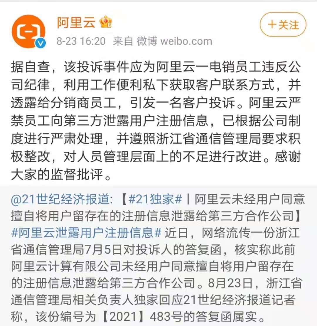 """阿里云回应未经用户同意将注册信息泄露给第三方合作公司。 来源:微博""""阿里云"""