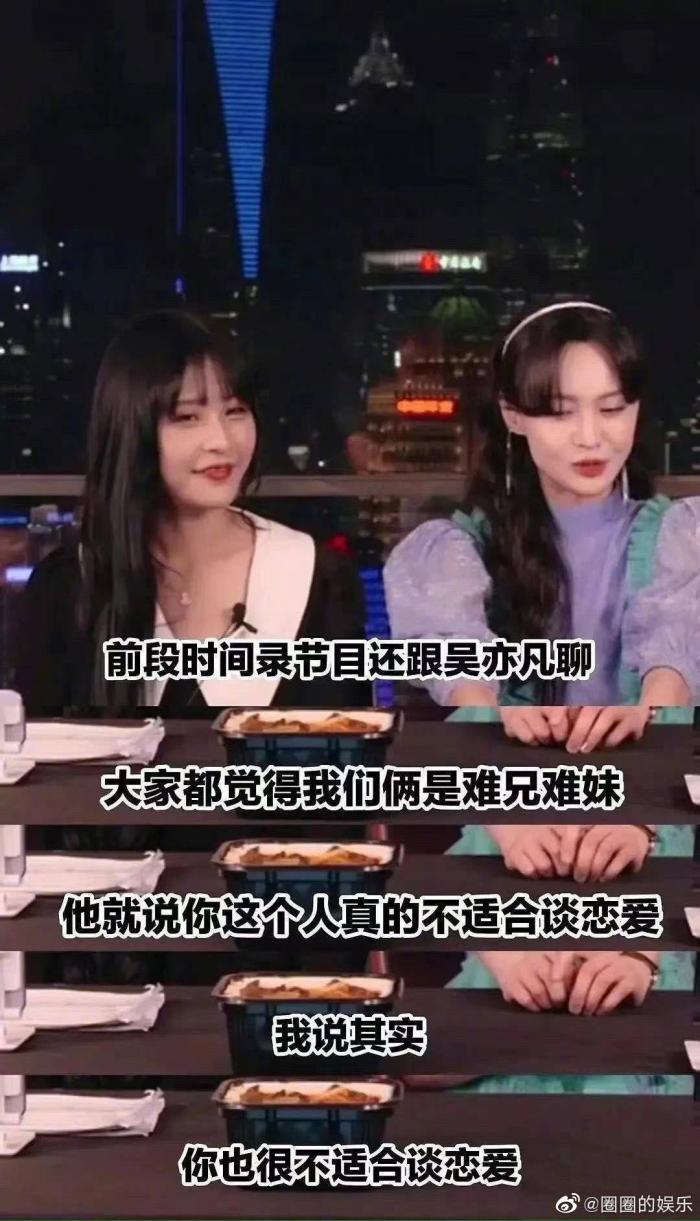 郑爽在直播中谈论吴亦凡,图片来源:微博圈圈的娱乐视频截图