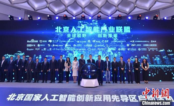 北京启动建设国家人工智能创新应用先导区