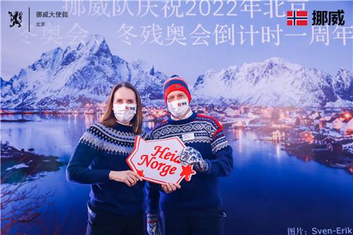 挪威迎接北京冬奥会活动现场图片