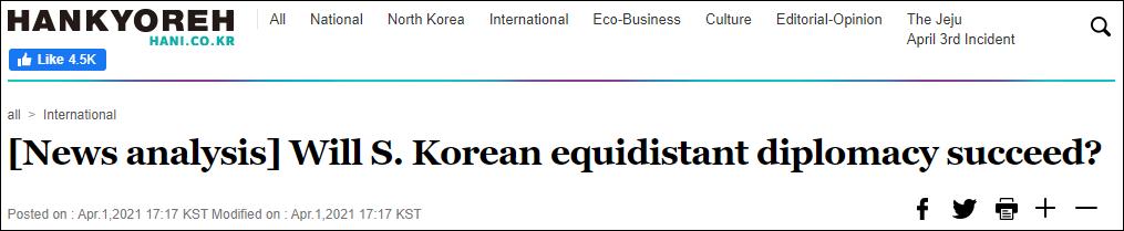 《韩民族日报》英文版报道截图