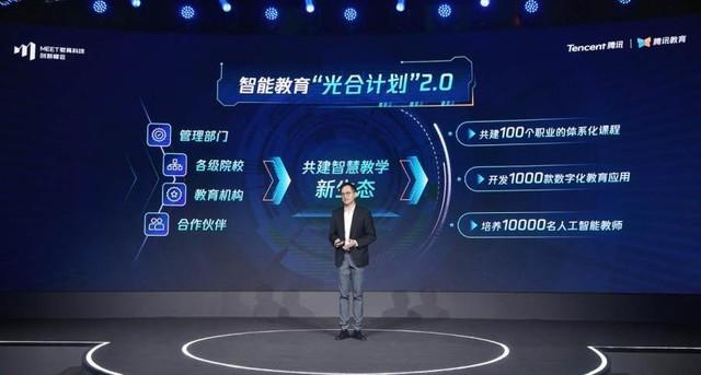 腾讯:将助力培养10000名人工智能教师