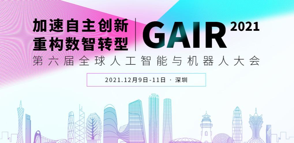 GAIR全球人工智能与机器人大会重启:加速自主创新,重构数字转型,一场数智化盛会在等你