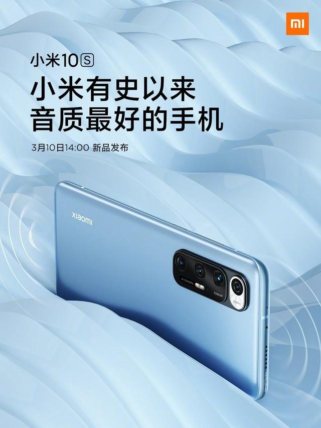 小米 10S 上架京东商城:小米有史以来音质最好的手机,还有新配色