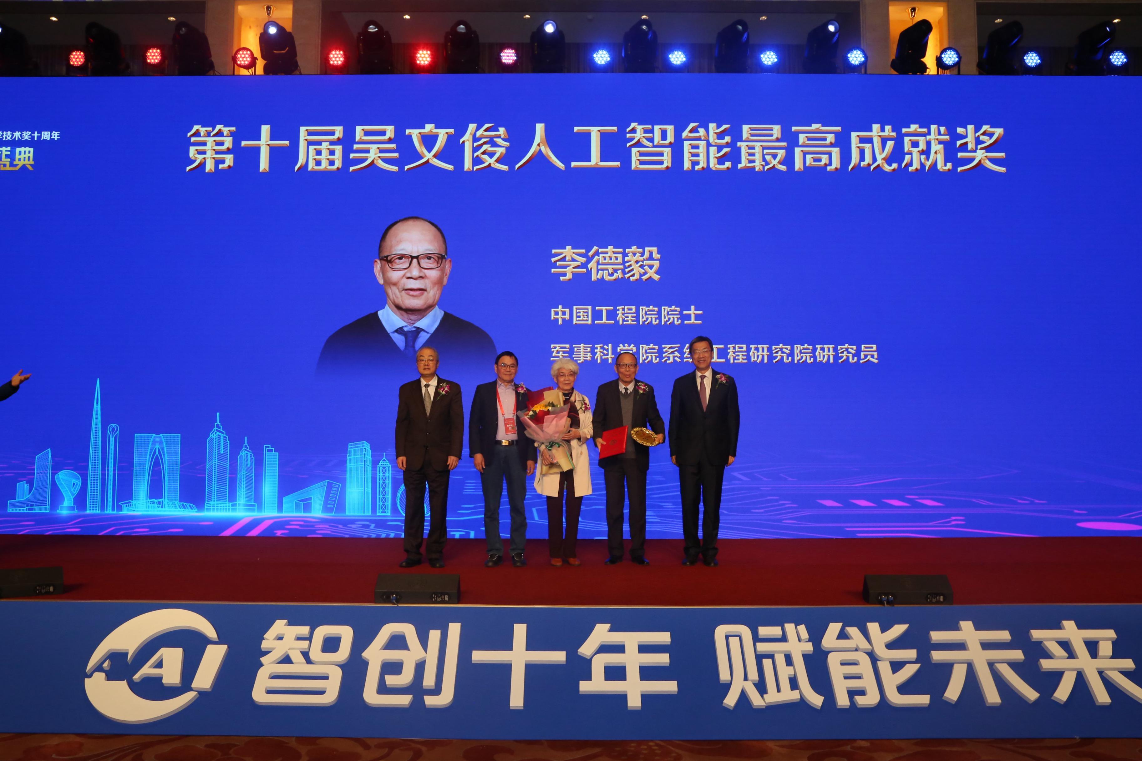 吴文俊人工智能科学技术奖十周年颁奖盛典在京举办