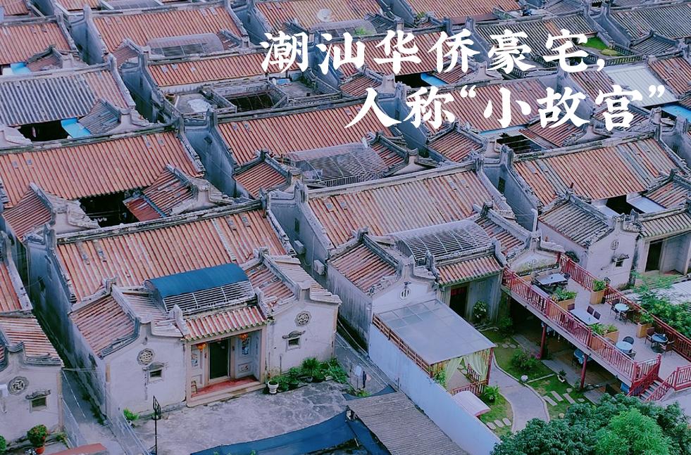 看完潮汕華僑豪宅,我自閉了