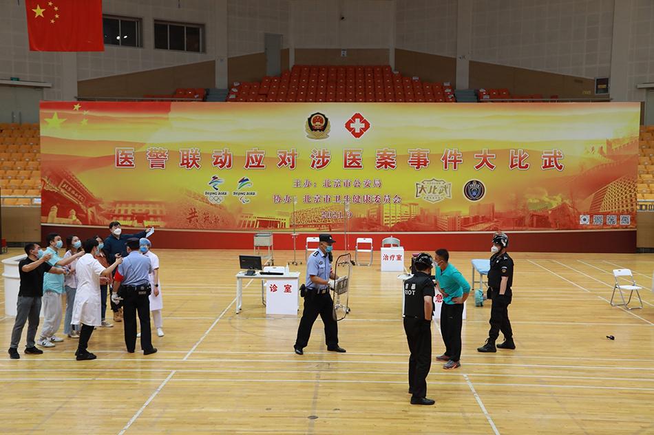北京医警联动应对涉医案事件大比武现场 本文图片均由北京市公安局提供