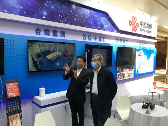 山东联通5G AI多项应用亮相首届济南国家级人工智能创新应用先导区高端峰会