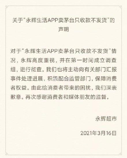 江苏南京消费者通过永辉生活APP下单几万元茅台酒后没收到货 相关声明公布
