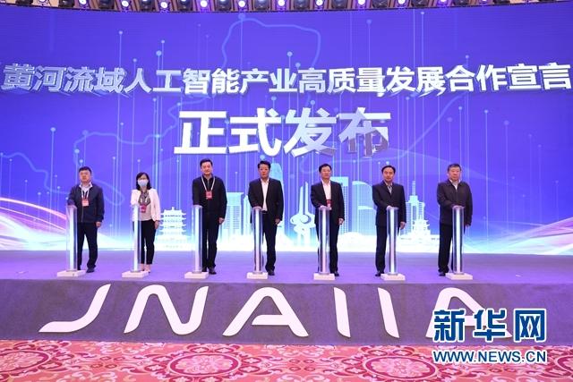 《黄河流域人工智能产业高质量创新发展合作宣言》发布
