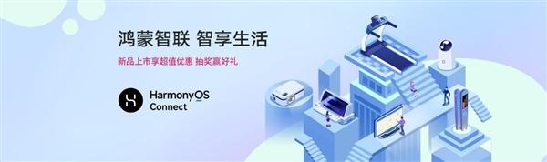 """华为""""鸿蒙智联""""页面上线:囊括所有HarmonyOS设备 秒变家电城"""