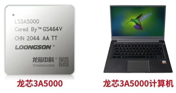 龙芯3A5000处理器完美支持国产杀毒软件:360、瑞星都有