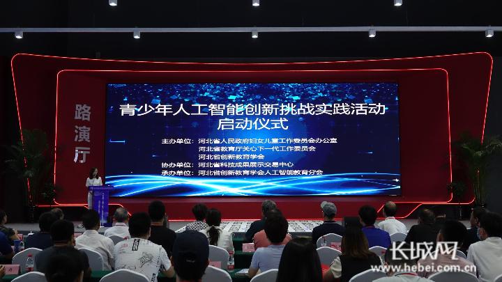 河北省第二届青少年人工智能创新挑战实践活动启动