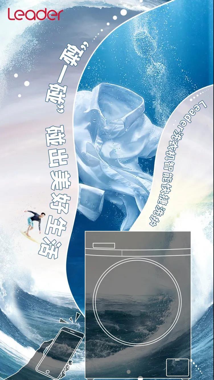 碰一碰就洗衣?AWE:Leader将发布NFC洗衣机