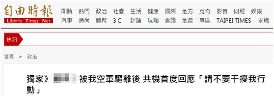 """【IFO】_台媒:台军""""广播驱离"""",解放军军机回呛:""""请不要干扰我行动"""""""