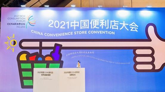 商米中國便利店大會首秀,BIoT戰略賦能線下商業數字化變革