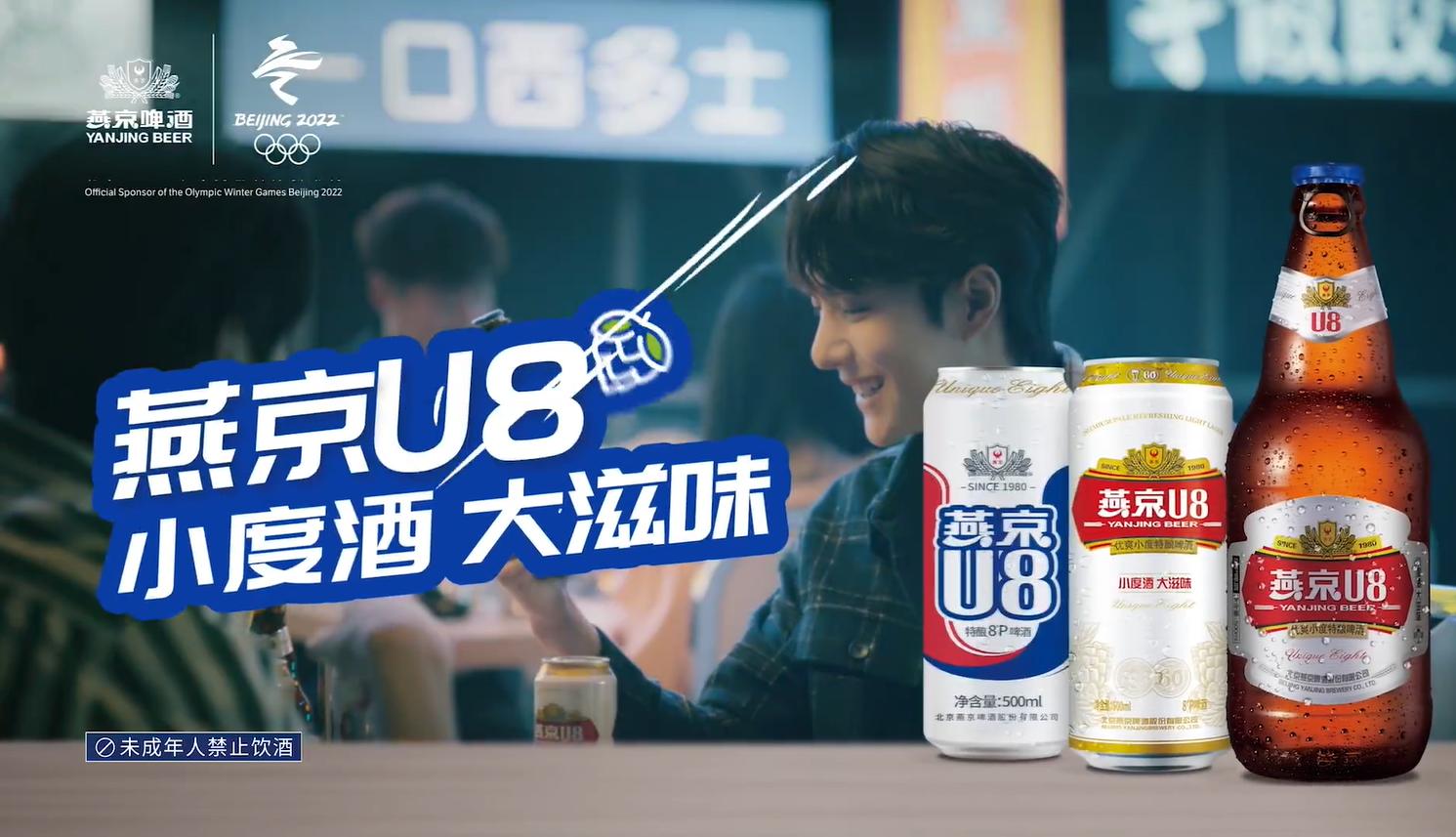 明星价值助推燕京啤酒估值,王一博代言下全国大单品U8的飞速崛起