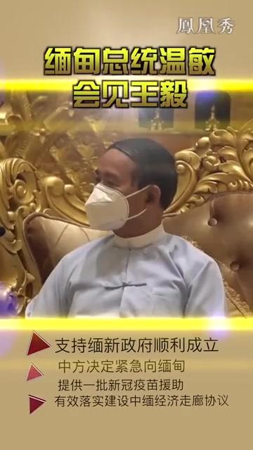 缅甸总统温敏会见王毅