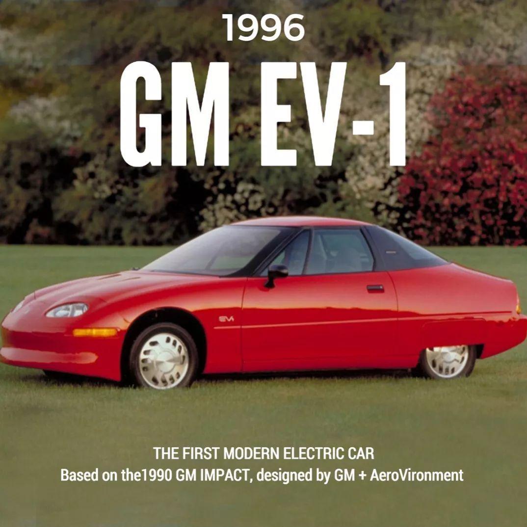 美国通用生产的EV1电动汽车