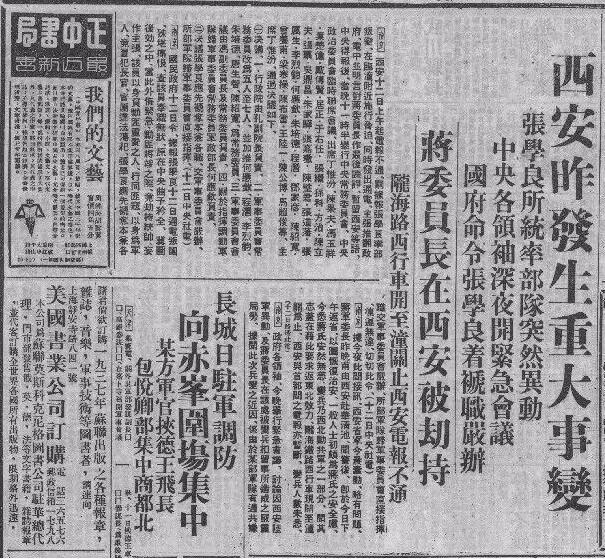 """上图_ """"西安事变""""发生后的相关新闻报道"""