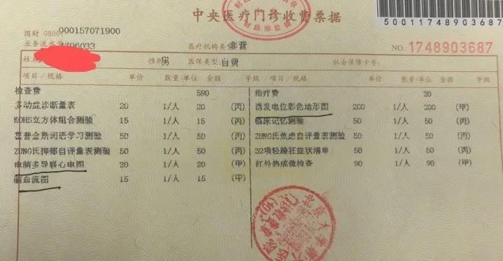 吴国涛就诊收据单,ADHD的诊断需靠量表、病史、观察访谈、实验室检查等综合评估。