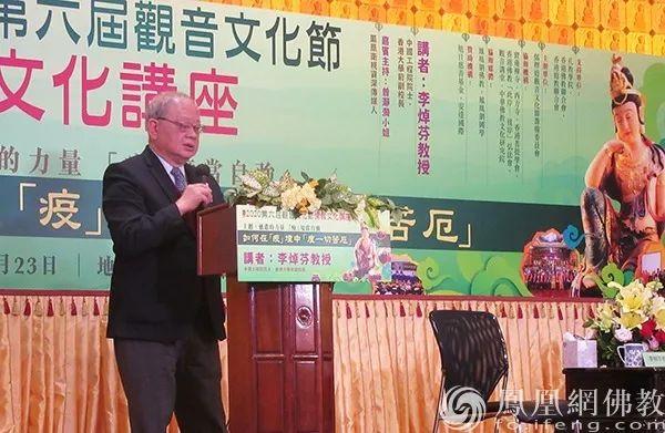 李焯芬教授(图片来源:凤凰网佛教)