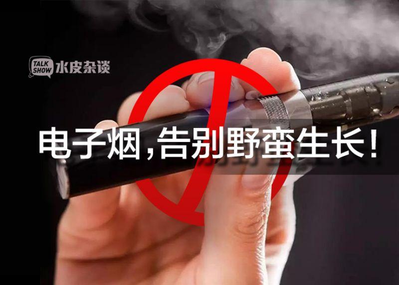国家下手有多狠?杀死电子烟只用了一句话