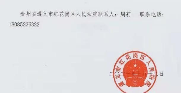 贵州遵义企业家羁押期间重病身亡  涉嫌犯聚众斗殴罪(图6)