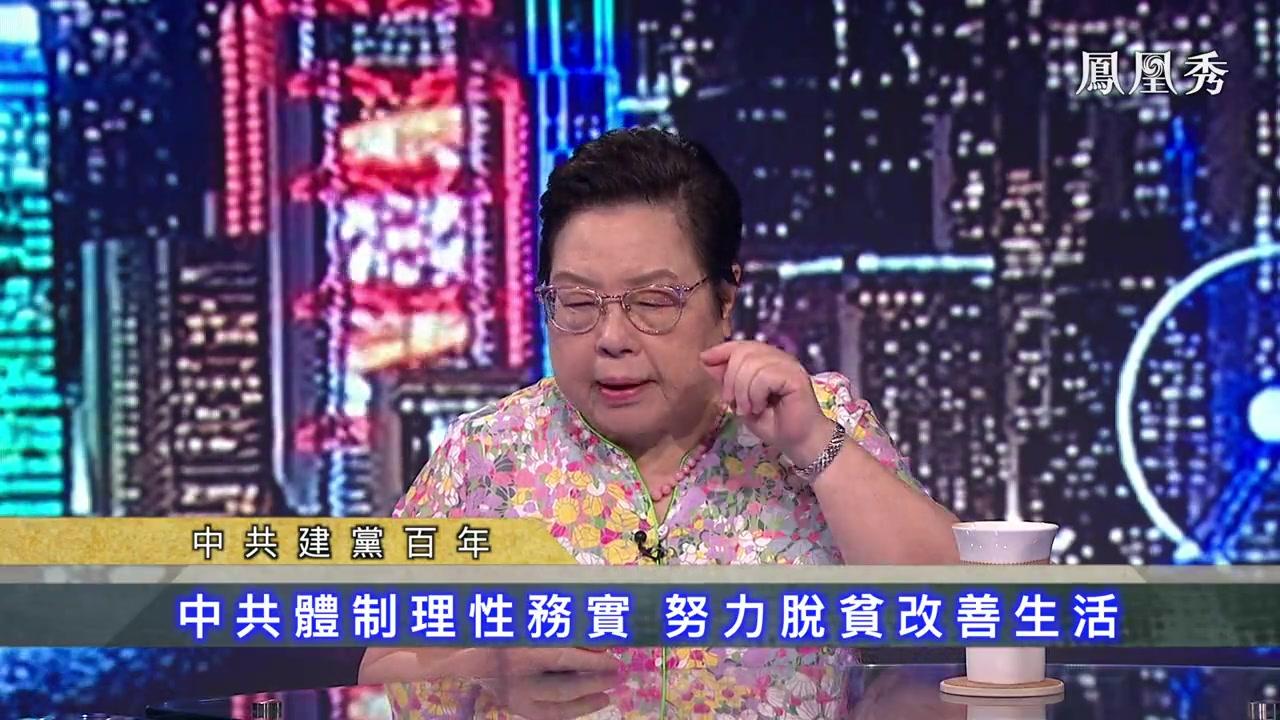 对话前港区全国人大代表刘佩琼:中共建党百年