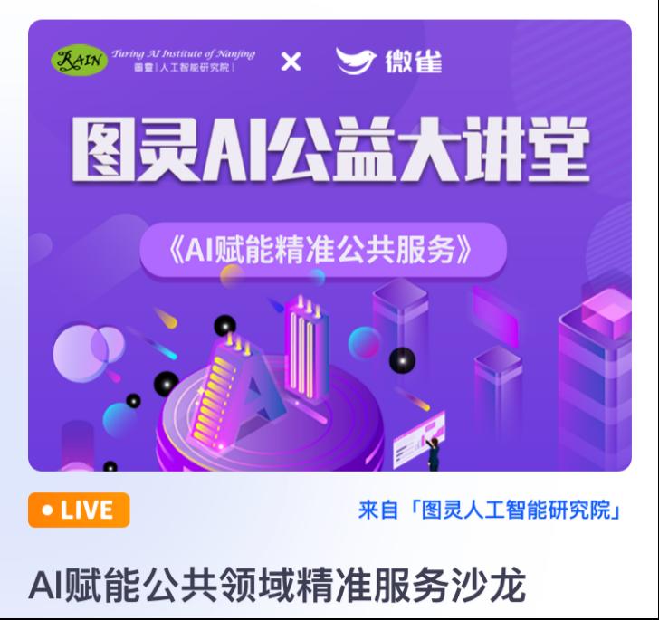 图灵人工智能研究院携手南京栖霞高新区共话AI+社区治理