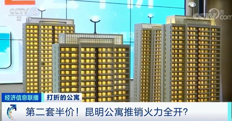 买房第二套半价?50万元能买两套房?央视探访昆明公寓市场