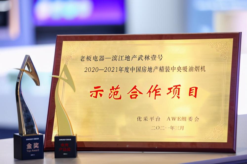 2021AWE:老板电器斩获艾普兰金奖,包揽三项行业大奖