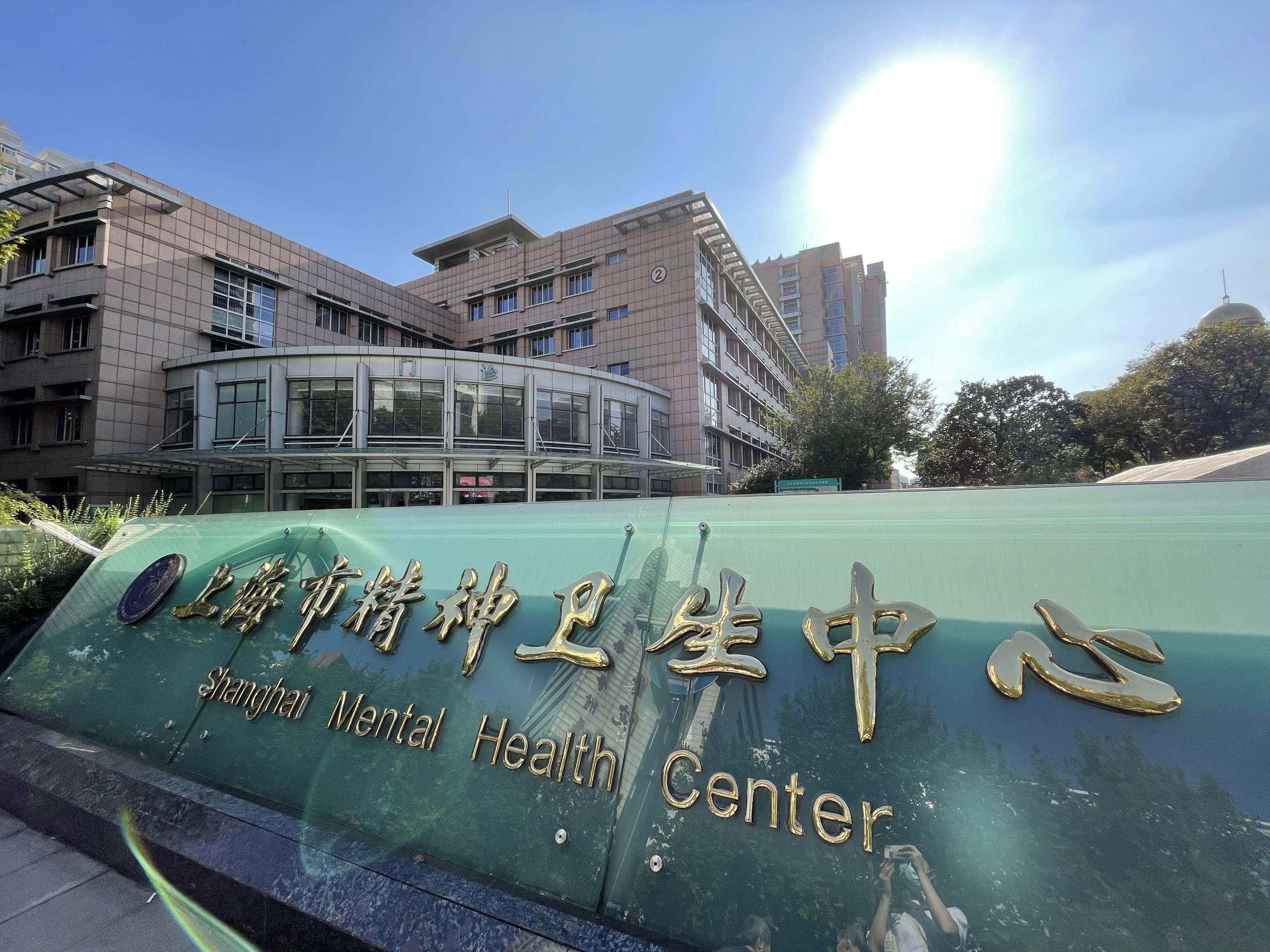 位于宛平南路600号的上海市精神卫生中心。新京报记者周思雅 摄